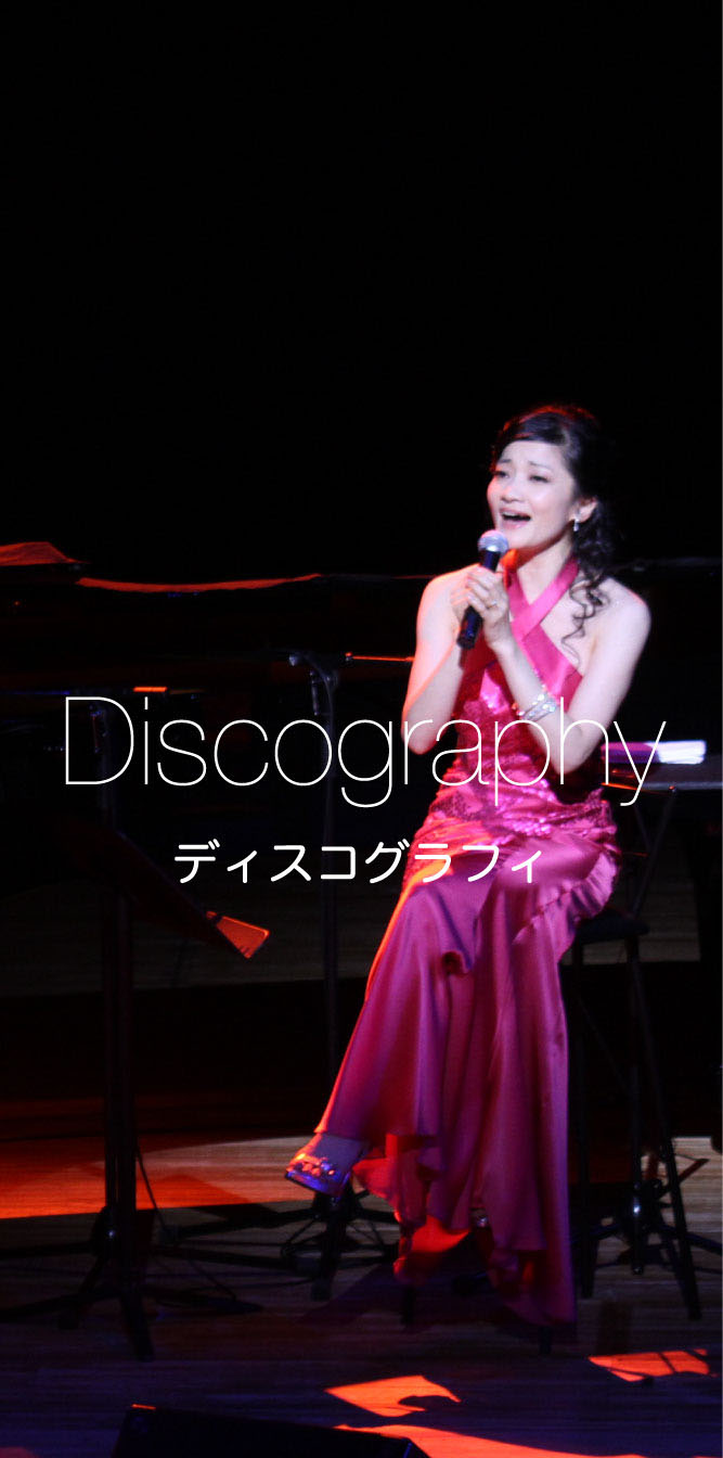 Discography ディスコグラフィ