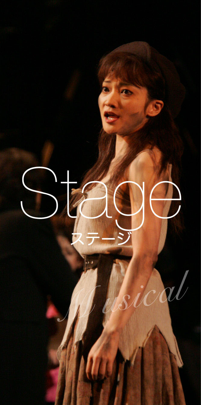 Stage ステージ Musical